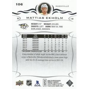 Mattias Ekholm